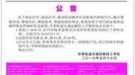 甘肃经济日报公告2016年5月17日第02版