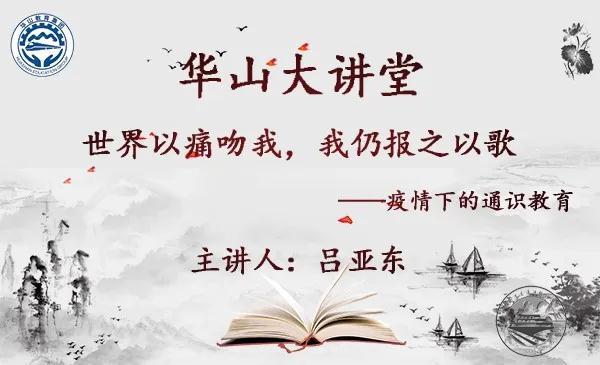【华山大讲堂】 华山教育集团西北学区总裁吕亚东首节线上直播课程《疫情下的通识教育》